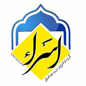 اسرا(تهران)