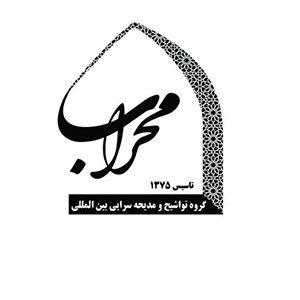 محراب(تهران)