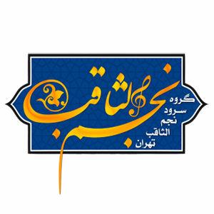 نجم الثاقب(تهران)