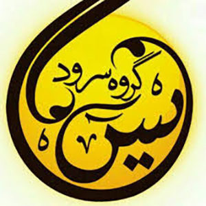 یس(تهران)