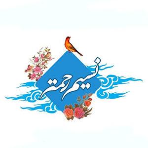 سللام بر قدس-نسیم رحمت(تهران)