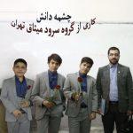 چشمه دانش-میثاق(تهران)