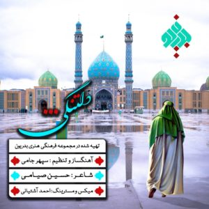 دلتنگی-بدریون(تهران)