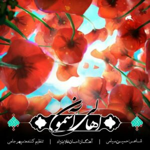 اهالی آسمون-بدریون(تهران)