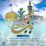 باب الجواد- تسنیم