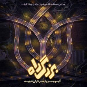 آلبوم بزرگراه-مسیح کردستان