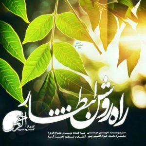راه روشن انتظار-الرحمن(بوشهر)