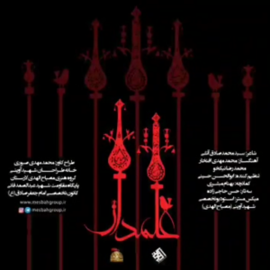 علمدار-مصباح الهدی(یزد)