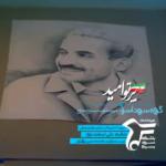 پرتو امید-اسرا(تهران)