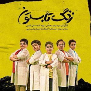 زنگ تابستون-وصال(اسلامشهر)