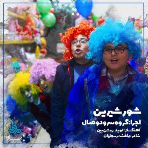 شوروشیرین-وصال(تهران)