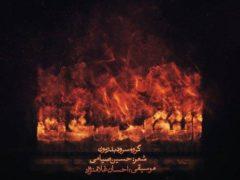 انتقام سخت-بدریون(تهران)