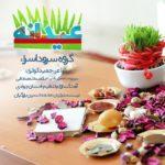 عیدانه-اسرا(تهران)