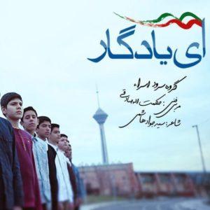 ای یادگار-اسرا(تهران)