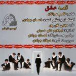 قصه عشق-ندای ثامن