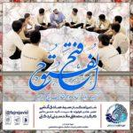 فتح الفتوح-فجر جاوید(یزد)