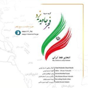 انتخابم فقط ایرانی-فجر جاوید(یزد)