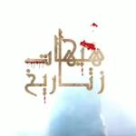 هیهات ز تاریخ – نسیم رحمت(تهران)