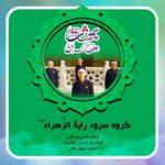 بهشت بیکران-رایه الزهراس(تهران)