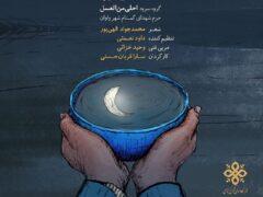 ارمغان حیا- احلی من العسل(اسلامشهر)