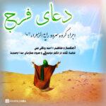 دعای فرج-رایه الزهرا