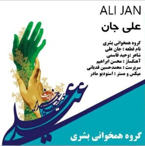 جان علی-بشری