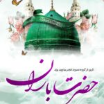حضرت باران_فجر جاوید(یزد)
