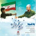 راه فردا_رایَهُ الزَّهراء(س) تهران