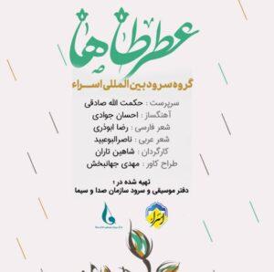 عطر طاها_اسرا(تهران)