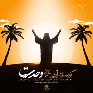وحدت_آوای آسمانی(کرمان)