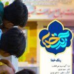رنگ خدا_نجمالثاقب(بوشهر)