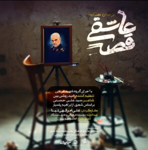 قصه عاشقی_شهید فرجی