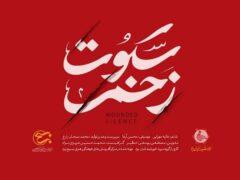 سکوت زخمی_خورشید تابان(یزد)