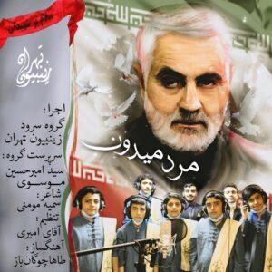 مرد میدون_ زینبیون(تهران)