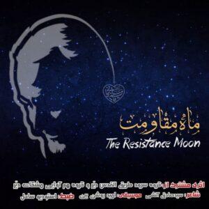 ماه مقاومت