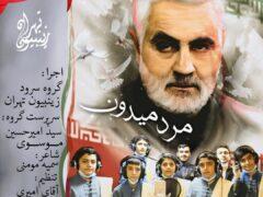 مرد میدون_زینبیون(تهران)