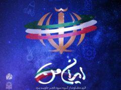 ایران من_فجر جاوید