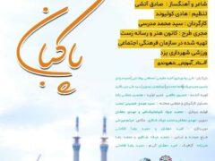 پاکبان_فجر جاوید یزد