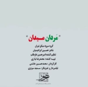 مردان میدان_میثاق تهران