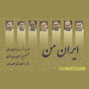 ایران من_هم آوایی وصال