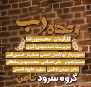 و عده رب_ثامن