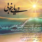 دریای خوبی_زینبیون(تهران)