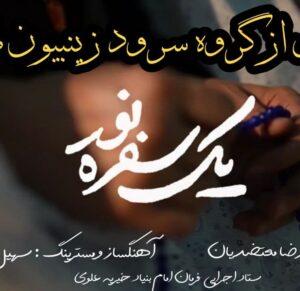 یک سفره نور_زینبیون(تهران)