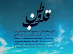 قلب وطن_خورشید تابان(یزد)